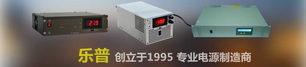 济南乐普电源科技有限公司